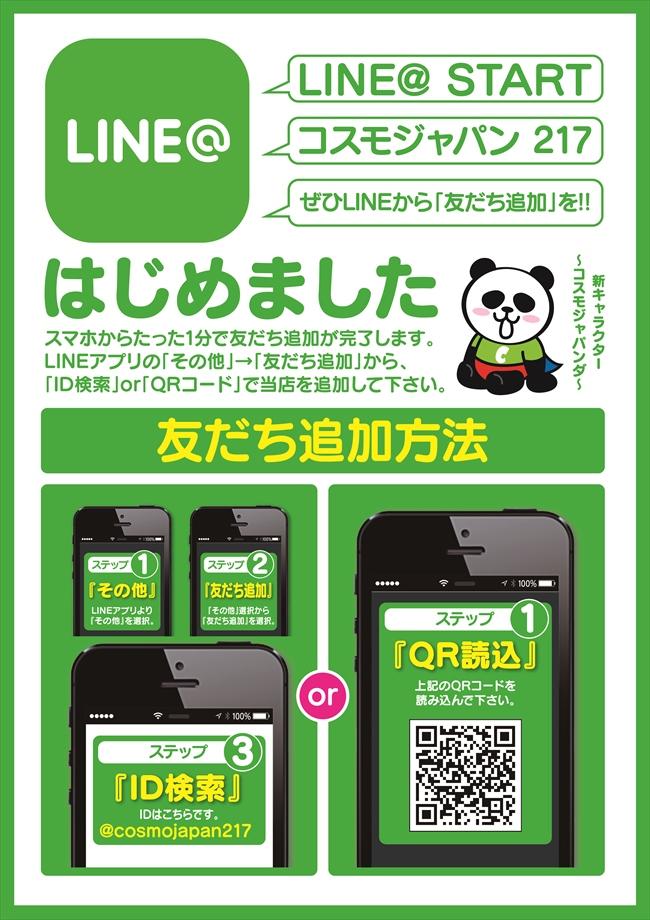 新LINEポスター_R