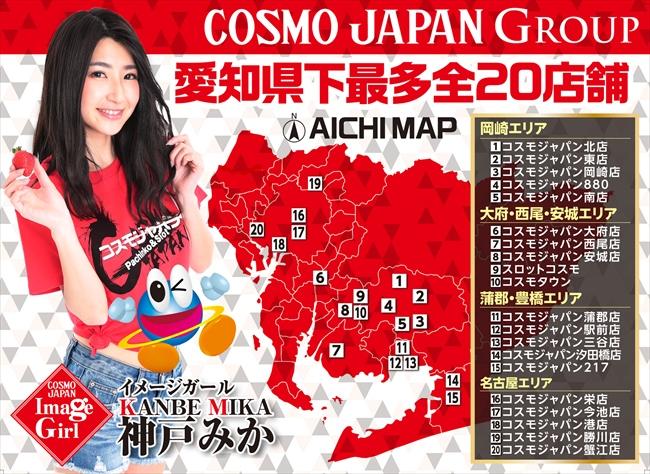 コスモジャパンマップ_R