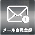メール会員_R