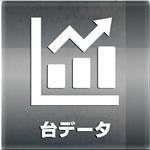 台データ_R