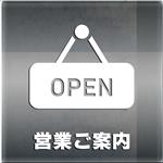 営業案内_R