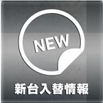 新台入替情報_R